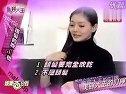 美容大王 5护发 大S 蓝心媚 我爱视频网