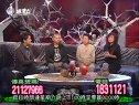 20070428有線怪談【台灣不思議手記③猛鬼遊樂場】
