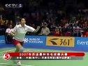 2007年苏迪曼杯羽毛球赛决赛女单中国(张宁)VS印尼(福尔达萨里)