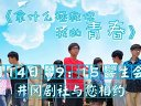 《拿什么拯救你,我的青春》井冈山大学校园话剧宣传片