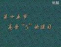 """第二章-第十五节-高音""""5""""的训练  王次恒大师洞箫教程"""