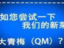 四川大学青梅(QM)校园资讯手机客户端推广宣传视频