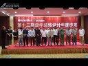 浙中装饰网浙中设计师俱乐部第十三期设计年度沙龙