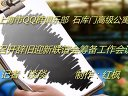 上海QQ群俱乐部、石库门高级公寓辞旧迎新联谊会筹备工作会议