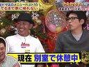 お試しかっ! クリスマスイブ3時間半SP 帰れま10「ピザーラ」編、「状元樓」編 動画~2012年12月24日