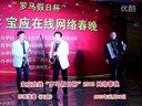 """宝应在线""""罗马假日杯""""2013网络春晚:09乐器演奏《天路》"""