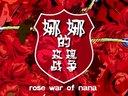 娜娜的玫瑰战争[超清版]