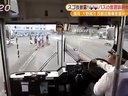 【交通综艺】あなたの知らない-  バスの世界