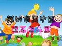 """2013年童星幼儿园庆祝""""六一""""儿童节"""
