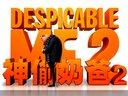 【完美中文】神偷奶爸2(卑鄙的我2) Despicable Me 2 预告片 【电影邦会译制】