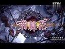 荆棘花03【国语】