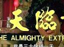 香港经典老电影(通天临记)方平 刘雪华 鲍起静港长城出品