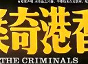 香港奇案之《灶底藏尸》国语