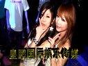 【皇鹏国际】心上人-dj舞曲(皇家娱乐16)