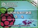 玩转树莓派控制器教学第二集视频