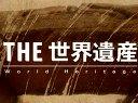[无字幕] 111009 THE 世界遺産 第171回 ミケーネとティリンスの古代遺跡群