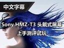 Sony HMZ-T3 头戴式屏幕上手试玩评测 中文字幕