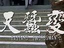 香港经典老电影(天蚕变)徐少强,刘雪华主演 邵氏出品