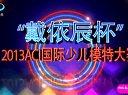 柳州少儿模特2013ACI国际少儿博彩真人娱乐广西赛区决赛live