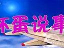 """首届""""正东。凯旋名门杯""""羽毛球。乒乓球比赛开幕式花絮"""