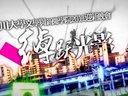 11级川大文新学院迎新晚会开场视频