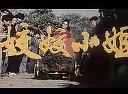 【国产经典老电影】1986年 娇娇小姐