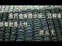 【国产经典老电影】1986年 湘女萧萧
