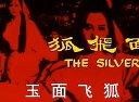 【国产经典老电影】1968年 玉面飞狐