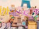 爱情片【意外的恋爱时光】
