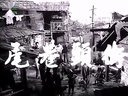 【国产经典老电影】1963年 街头巷尾