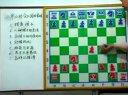 中国象棋入门视频