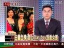 百灵全裸上阵 成为首位华人花花公子封面女郎