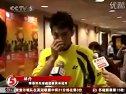 香港羽毛球公开赛 林丹夺冠后接受采访