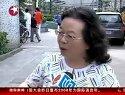 台湾工厂爆炸 上海儿童玩跳楼