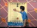 中国象棋教程视频5