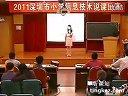 2011市信息技术教师说课《补间动画真便捷》说课视频,海天版