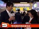 中国数字视听网Infocomm china 2012:专访清投市场总监马远