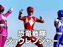 【字幕】【网络版】假面骑士×超级战队超级英雄大变04