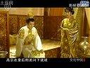 〖玉和宫〗传奇女皇武则天 • 走出深渊 • 武媚娘后宫争宠 (3)