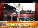 刘翔:期待伦敦奥运会再次飞  20120429  现场快报