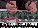 液晶电视维修视频(芯片级)