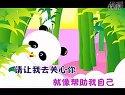 经典卡通儿歌熊猫咪咪