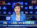 河南:一人独揽2.58亿福利彩票头奖 101006 午间新闻baidu.817288.com