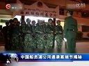 中国船员湄公河遇袭案细节揭秘 120511 新闻全方位
