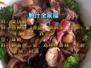 川菜鲍汁 全家福 新东方厨师川菜教学