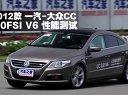 2012款一汽-大众CC 3.0FSI V6性能测试