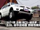 2011款 三菱(进口)-帕杰罗·劲畅 3.0L 豪华运动版 四驱性能测试