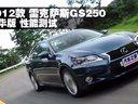 2012款 雷克萨斯GS250豪华版 性能测试