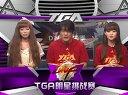 何伟(散打) vs 陈冲(刺客) TGA明星挑战赛
