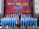 清镇二中2012迎中秋庆国庆歌咏比赛 八2班